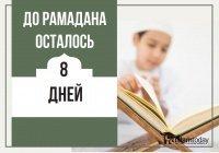 8 дней до Рамадана: советы для постящихся впервые