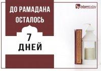 7 дней до Рамадана: 8 лекарств для души