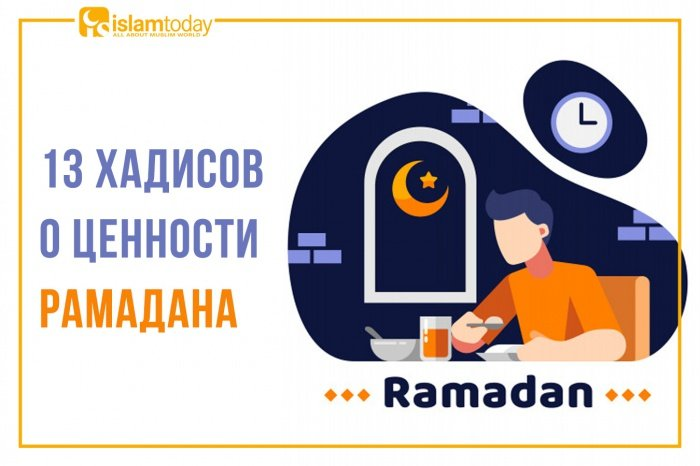 Ценность месяца Рамадан. (Источник фото: freepik.com)