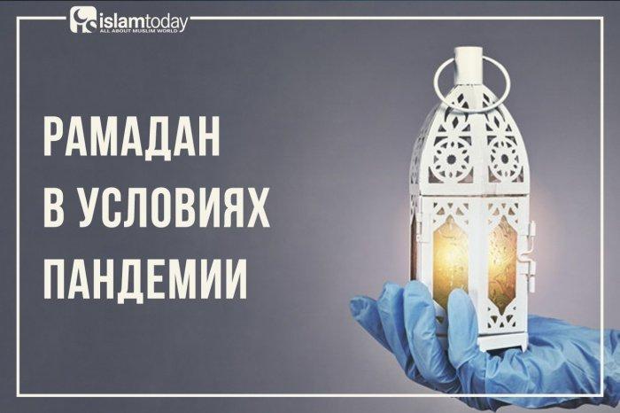 Рамадан в условиях пандемии. (Источник фото: freepik.com)