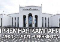 В Болгарской исламской академии стартовала приемная кампания