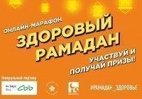 Онлайн-марафон «Здоровый Рамадан»: участвуйте и получайте призы
