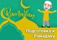 Как подготовить организм к Рамадану?