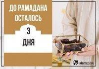 3 дня до Рамадана: для кого пост является обязательным, а для кого нет?