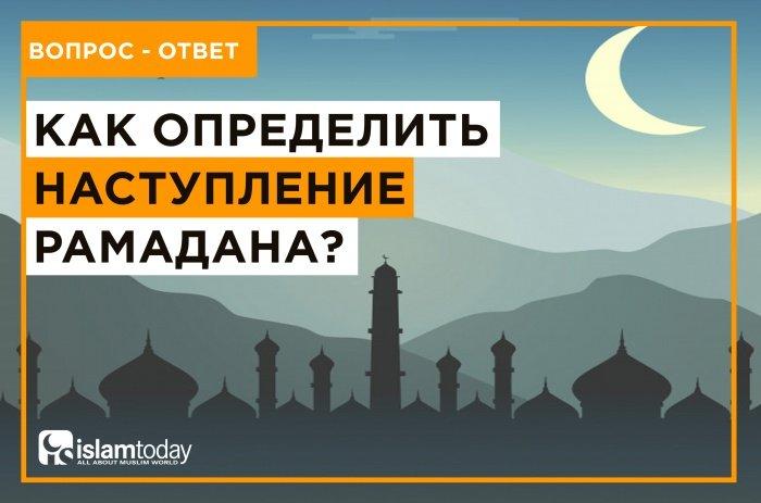 Как определить наступление Рамадан? (Источник фото: freepik.com)