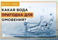 Какой водой нельзя совершать тахарат (малое омовение)?