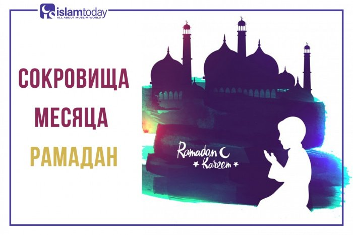 Сокровища месяца Рамадан. (Источник фото: freepik.com)