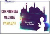 10 сокровищ месяца Рамадан