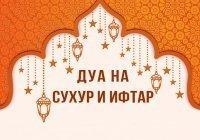 Дуа для сухура и ифтара. Сохраните, чтобы не забыть (ФОТО)