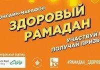 Старт онлайн-марафона «Здоровый Рамадан»!