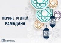 Лучшие поклонения в первые 10 дней Рамадана