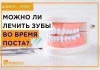 Можно ли во время поста в Рамадан лечить зубы?
