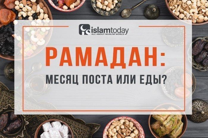 Рамадан - это месяц поста или еды?