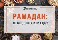 Рамадан - это месяц поста или еды? Важное напоминание