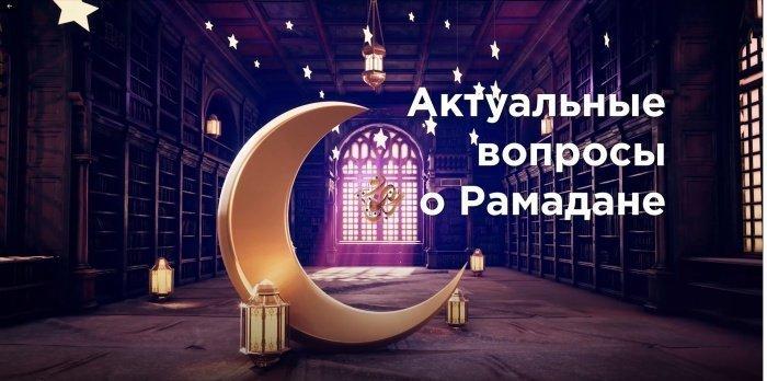 Узнай о Рамадане на «Хузур ТВ», радио «Азан» и Islam-Today