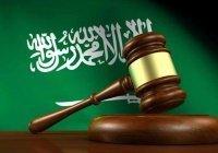 В Саудовской Аравии запретили казнить несовершеннолетних