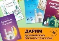 Купи книгу – получи открытку!