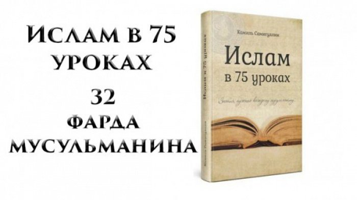 32 обязанности (фарда) мусульманина