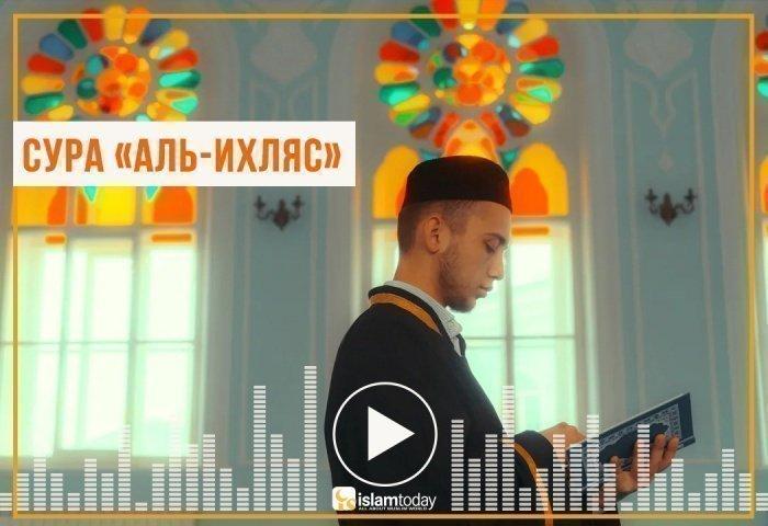 """Заучиваем суру """"аль-Ихляс"""" в Рамадан (транскрипция+перевод)"""