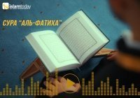 """Заучиваем суру """"аль-Фатиха"""" в Рамадан (транскрипция+перевод)"""