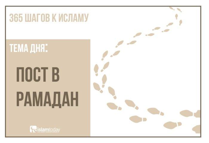 Пост в Рамадан