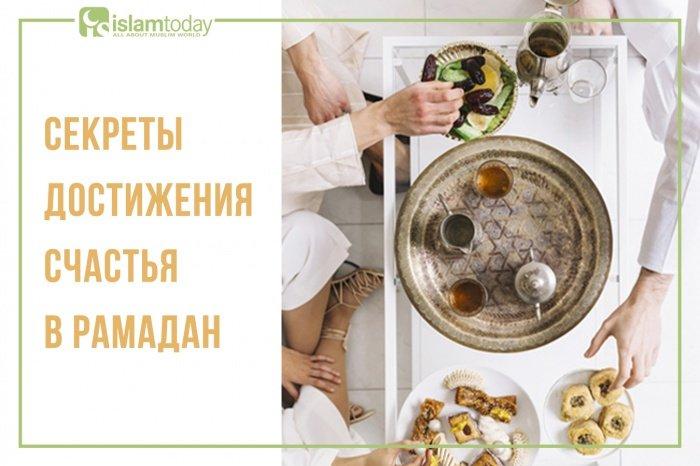 Секреты достижения счастья в Рамадан. (Источник фото: freepik.com)