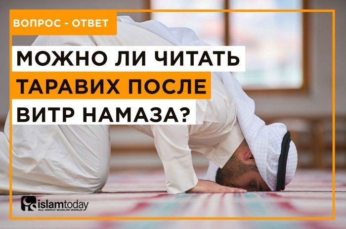 Можно ли читать таравих после витр намаза? (Источник фото: yandex.ru)