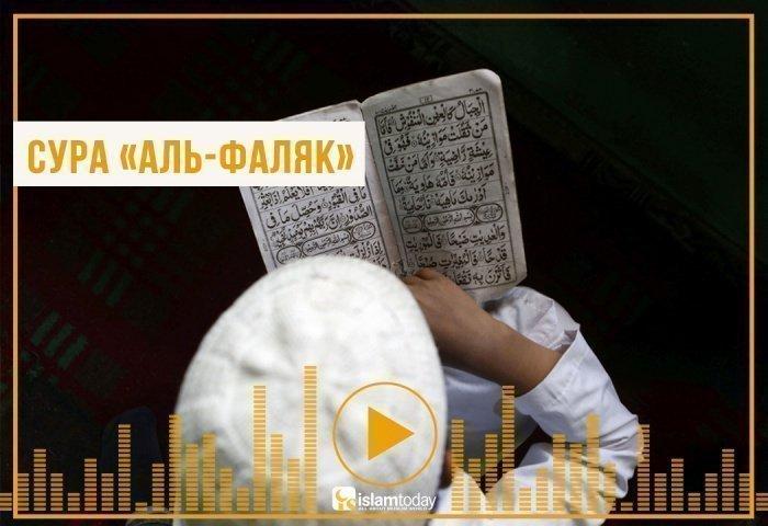 """Заучиваем суру """"аль-Фаляк"""" в Рамадан (транскрипция+перевод)"""