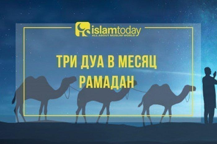 3 главных дуа для месяца Рамадан