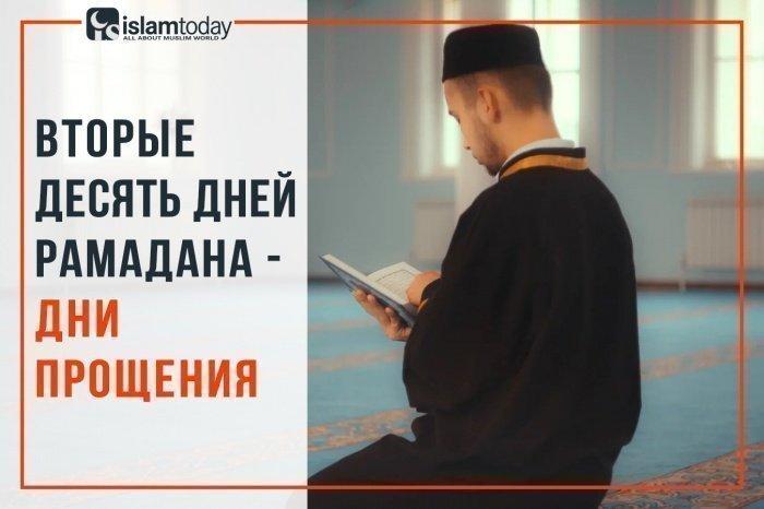 Вторые десять дней Рамадана (фото: Булат Шигапов)