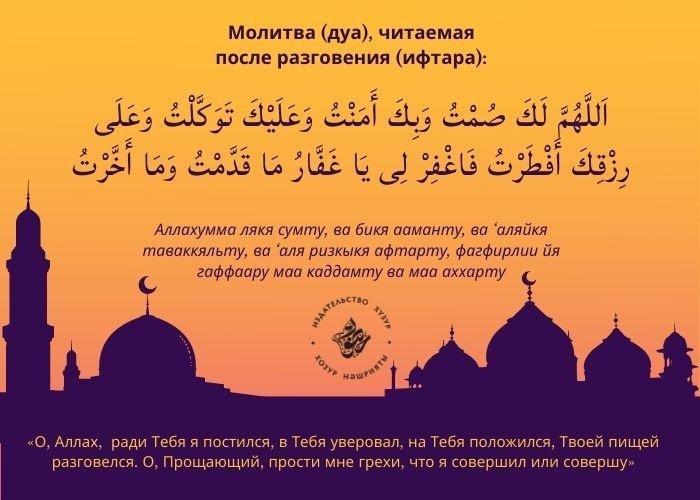 Следуем Сунне: 5 правил поста в месяц Рамадан