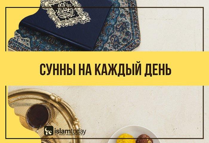 Сунны для месяца Рамадан (фото:freepik.com )