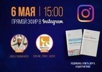 ДУМ РТ продолжает онлайн-лекции о Рамадане
