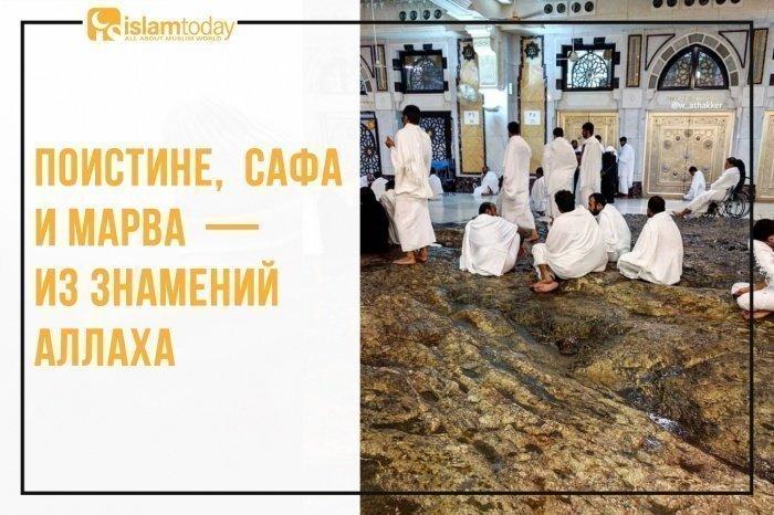 Сай - обряд, совершаемый между холмами Ас-Сафа и Аль-Марва. (Фотографии из соцсетей vk.com)