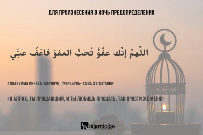 5 сильных дуа, которые важно произносить в Рамадан