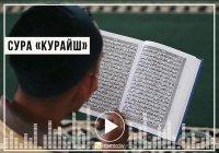 """Заучиваем суру """"Курайш"""" в Рамадан (транскрипция+перевод)"""