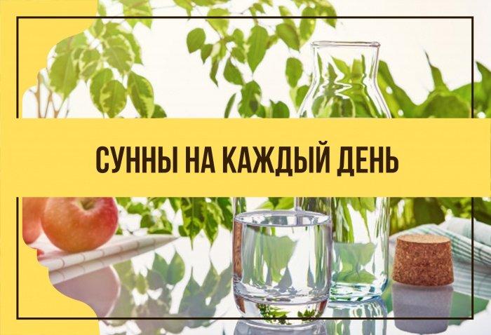 Сунны питья воды. (Источник фото: freepik.com)