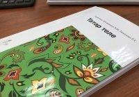 Подведены итоги примечетских курсов татарского языка