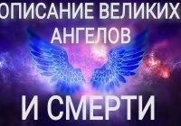 Описание четырех великих ангелов и смерти