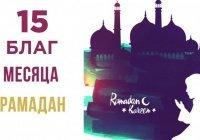 15 благ, которые получат постящиеся в месяц Рамадан