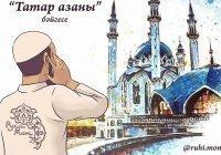ДУМ РТ приглашает детей к участию в республиканском конкурсе «Татар азаны»