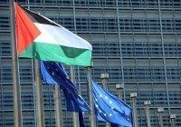 Палестина призвала ЕС провести ближневосточную конференцию