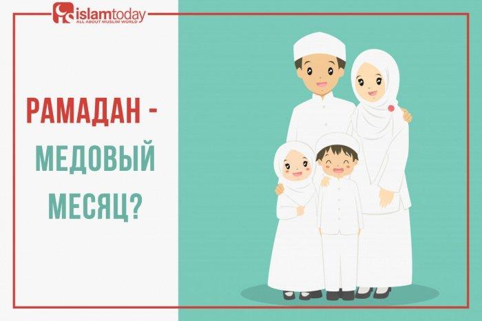 Рамадан - месяц любви? (Источник фото: freepik.com)