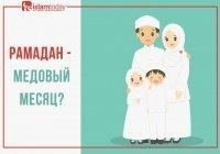 Рамадан – медовый месяц?