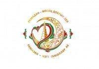 ДУМ РТ объявило о продлении акции «Рамадан – месяц добрых дел»