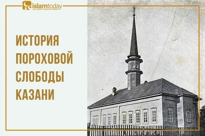 Рафиковская (2-ая Пороховая) мечеть