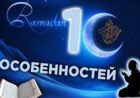 Почему Рамадан считается султаном 11 месяцев?