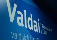 Клуб «Валдай» презентует доклад «Не одичать в «осыпающемся мире»