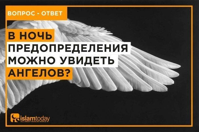 В ночь Предопределения можно увидеть ангелов? (Источник фото: yandex.ru)