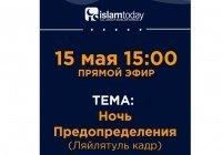 Портал Islam-Today проведет онлайн-лекцию о достоинствах ночи аль-Кадр